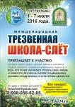 VIII Международная трезвенная школа-слёт «Увильды-2016».