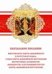 Пасхальное послание митрополита Ханты-Мансийского и Сургутского Павла